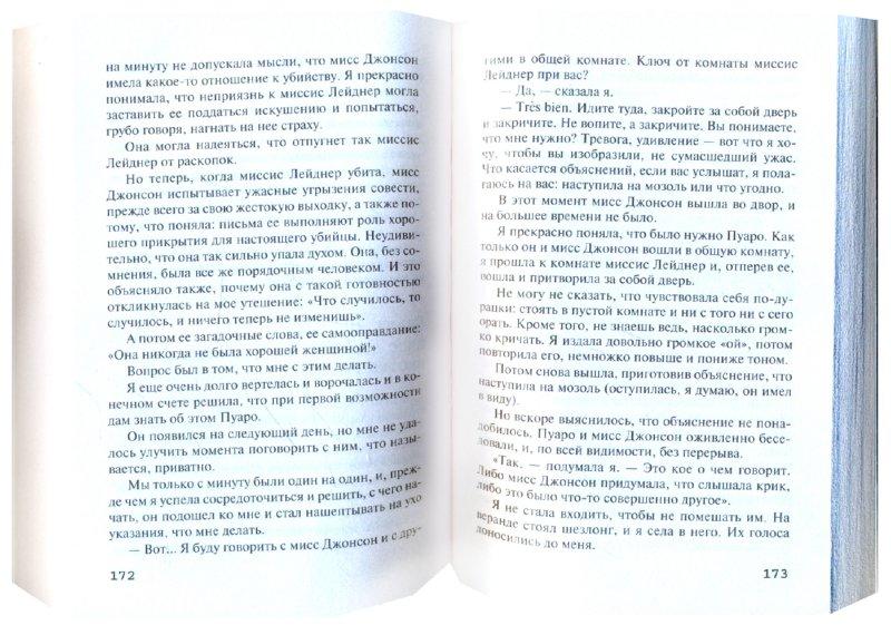 Иллюстрация 1 из 5 для Убийство в Месопотамии - Агата Кристи | Лабиринт - книги. Источник: Лабиринт