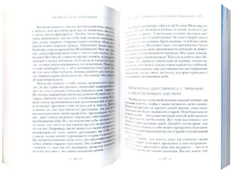 Иллюстрация 1 из 6 для Секрет освобождения - Гай Финли   Лабиринт - книги. Источник: Лабиринт