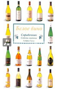 Белое вино. Справочник
