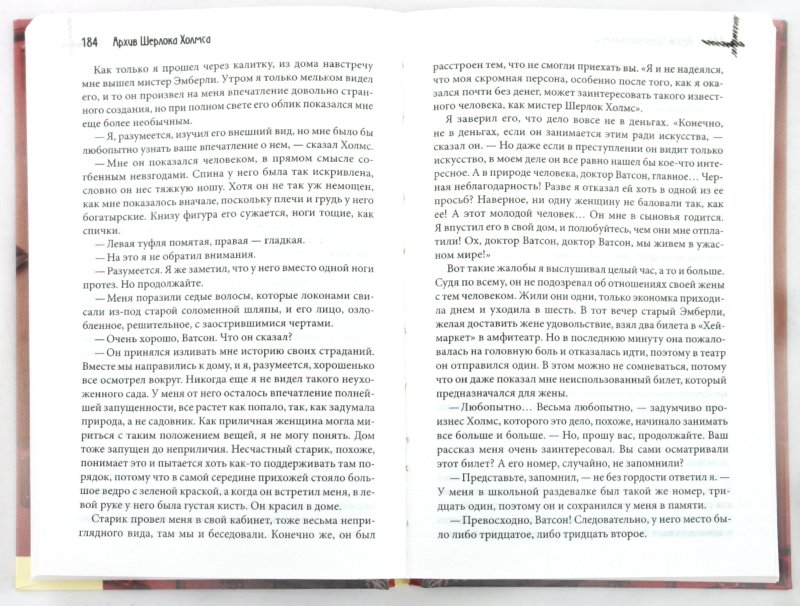 Иллюстрация 1 из 5 для Собрание сочинений: Том 11: Архив Шерлока Холмса. Открытие Рафлза Хоу - Артур Дойл | Лабиринт - книги. Источник: Лабиринт