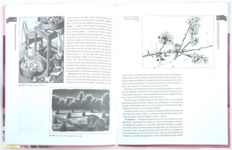 книги обучающие рисованию для детей