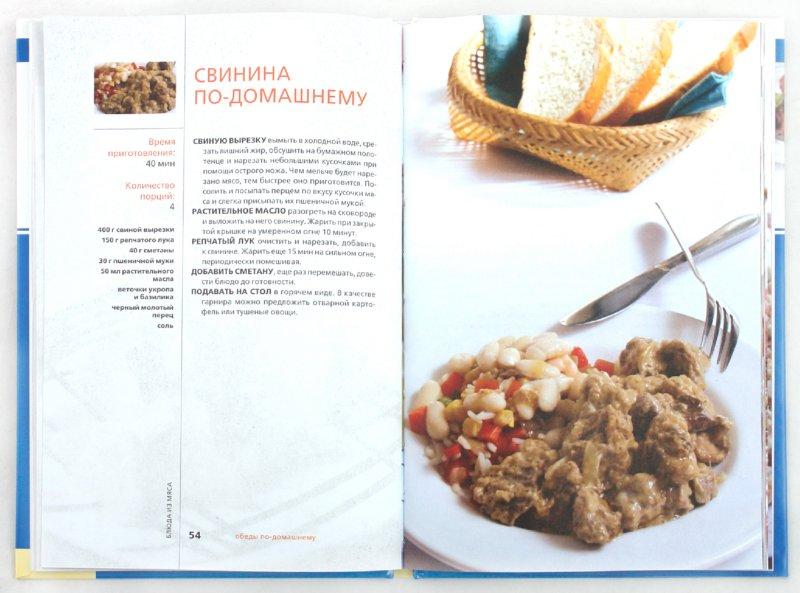Иллюстрация 1 из 10 для Обеды по-домашнему | Лабиринт - книги. Источник: Лабиринт