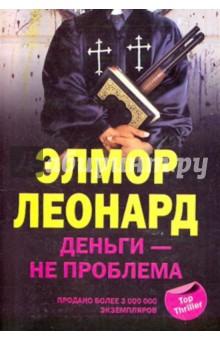 Деньги - не проблемаМистическая зарубежная фантастика<br>Терри Данн, героический миссионер из Руанды, как не без иронии он сам себя называет, решил заняться обращением язычников в истинную веру не из благих побуждений, а скрываясь от полиции за контрабанду сигарет. Однако этот шаг круто изменил его жизнь. Вернувшись в родной Детройт на похороны матери, он влезает в очередную авантюру, но теперь с совершенно осознанной целью - помочь несчастным детям Африки.<br>