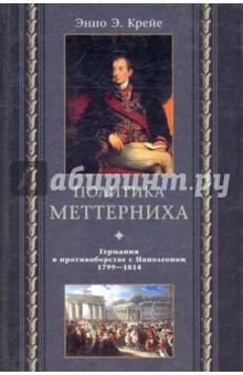 �������� ����������. �������� � �������������� � ����������. 1799 - 1814 ��.