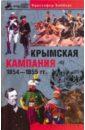 Скачать Хибберт Крымская кампания 1854-1855 Центрполиграф Эта книга - история бесплатно