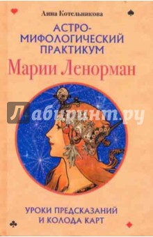 Астро-мифологический практикум Марии Ленорман: Уроки предсказаний и колода карт