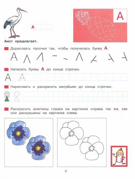 Прописи Для Дошкольников Колесникова