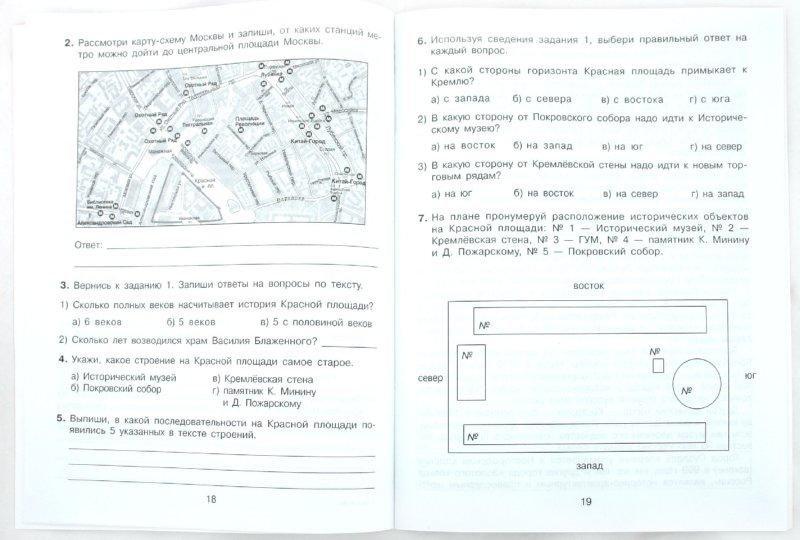 Иллюстрация 1 из 10 для Тренажер для учащихся 4 класса. Формирование универсальных учебных действий - Мишакина, Гладкова | Лабиринт - книги. Источник: Лабиринт