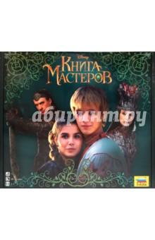 Настольная игра Книга мастеров (8761)