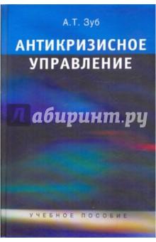 Антикризисное управление. Учебное пособие для студентов вузов