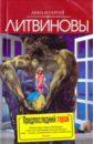 Литвиновы Анна и Сергей. Предпоследний герой