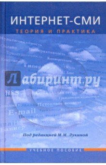 Лукина Мария Михайловна Интернет-СМИ: Теория и практика