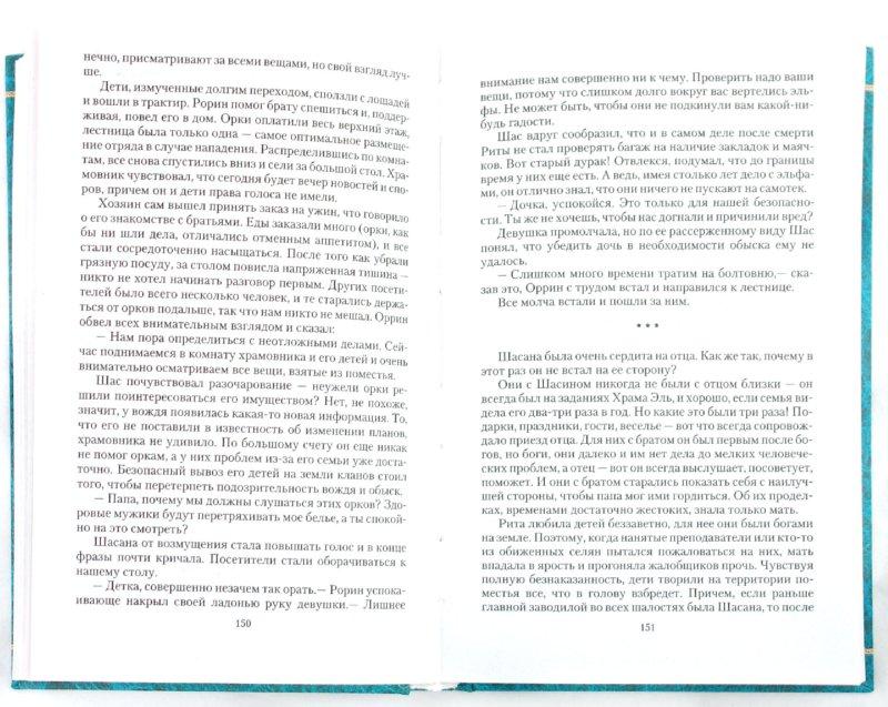 Иллюстрация 1 из 7 для Все не просто - Тимофей Григорьев | Лабиринт - книги. Источник: Лабиринт