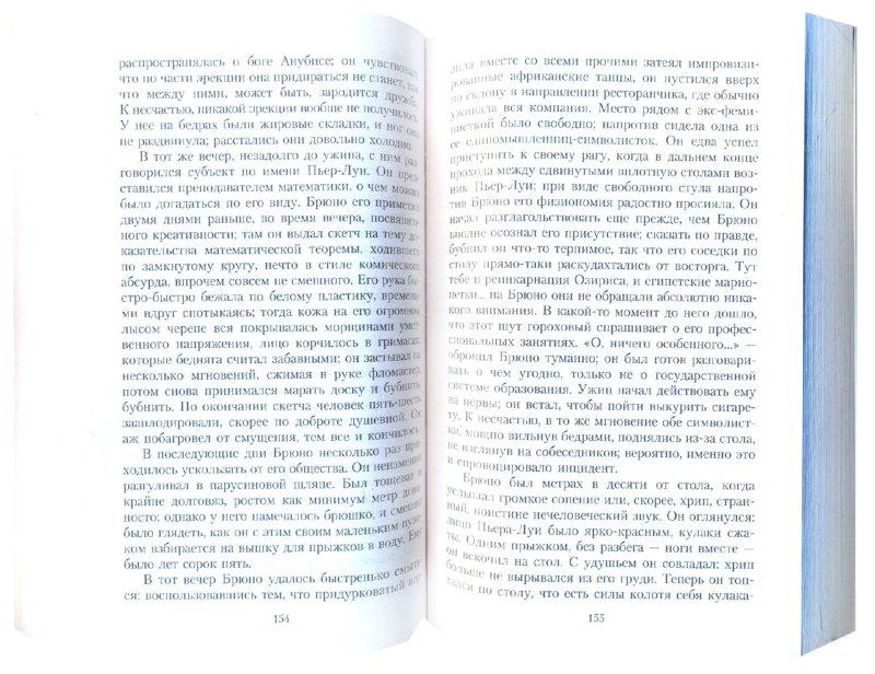 Иллюстрация 1 из 13 для Элементарные частицы - Мишель Уэльбек | Лабиринт - книги. Источник: Лабиринт