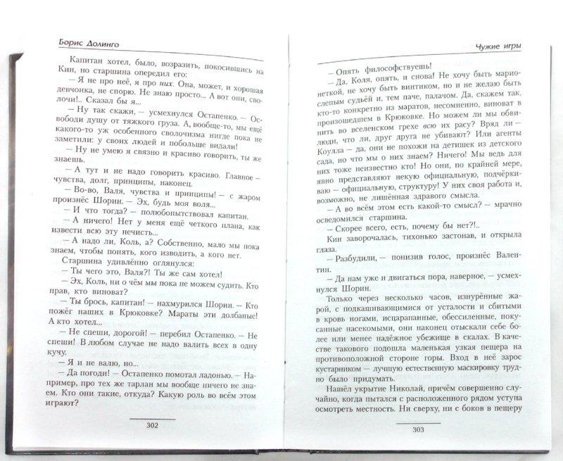 Иллюстрация 1 из 2 для Чужие игры - Борис Долинго | Лабиринт - книги. Источник: Лабиринт