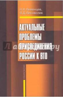 Актуальные проблемы присоединения России к ВТО