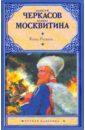 Черкасов Алексей Тимофеевич, Москвитина Полина Дмитриевна. Конь рыжий: Сказания о людях тайги