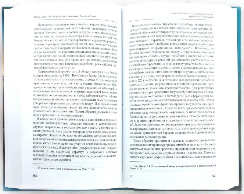Шамхалов фи государство и экономика основы взаимодействия