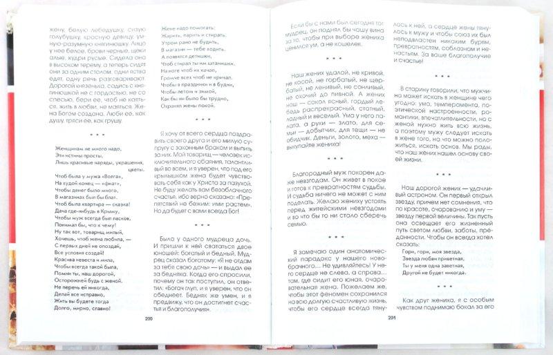 Иллюстрация 1 из 6 для Свадьба по всем правилам - Вера Надеждина | Лабиринт - книги. Источник: Лабиринт