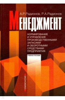 Менеджмент: нормирование и управление производственными запасами и оборотными средствами предприятия от Лабиринт