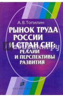 Рынок труда России и стран СНГ. Реалии и перспективы развития