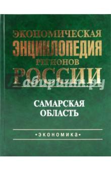 Экономическая энциклопедия регионов России. Самарская область