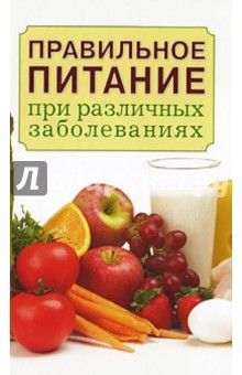 Правильное питание при различных заболеванияхДиетическое и раздельное питание<br>Человек здоровый чаще всего довольно невнимательно относится к тому, что он ест. Но заболев, люди бросаются на поиски наимоднейших препаратов и забывают о таком надежном и эффективном средстве, как правильное питание. Если вы пока еще в этом сомневаетесь, тогда эта книга точно для вас! В ней рассказывается, какие продукты вредны для организма и почему, как правильно питаться при тех или иных заболеваниях, о плюсах и минусах диетотерапии. Здесь же вы найдете рецепты универсальных диетических блюд, узнаете технологию их приготовления и многое другое. А дочитав книгу до конца, вы убедитесь, что правильно питаться - это просто!<br>