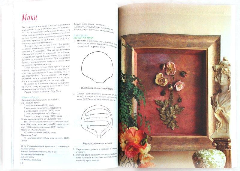 Иллюстрация 1 из 30 для Объемная вышивка - Хелен Пирс   Лабиринт - книги. Источник: Лабиринт