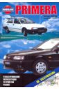 Nissan Primera бензин-дизель с 1990г
