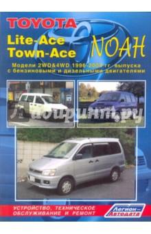 Тойота Лайт-Эйс/Таун-Эйс/Ноа 2WD&4WD 1996-2004 гг. выпуска с бензиновыми и дизельными двигателями