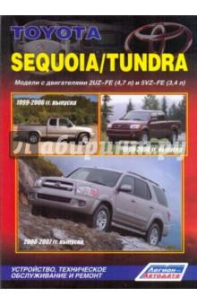 Тойота Секвойя/Тундра. Модели  1999-2007 с двигателями 2UZ-FE(4.7 л) и 5VZ-FE (3.4 л). Устройство