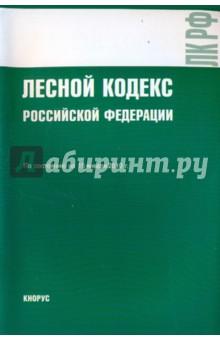 Лесной кодекс Российской Федерации на 15.01.10