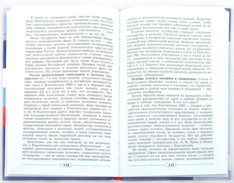 Скачать учебник по обществознанию 11 класс боголюбов базовый уровень fb
