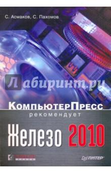 Железо 2010. КомпьютерПресс рекомендует