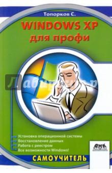 Топорков Сергей Станиславович Windows XP для профи