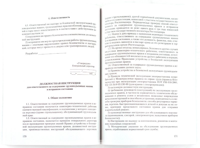 Иллюстрация 1 из 10 для Грузоподъемные краны: безопасность при эксплуатации. Приказы, акты, протоколы, журналы, паспорта - Булат Бадагуев | Лабиринт - книги. Источник: Лабиринт
