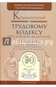 Комментарий к Трудовому кодексу Российской Федерации. 5-е издание, исправленное и дополненное