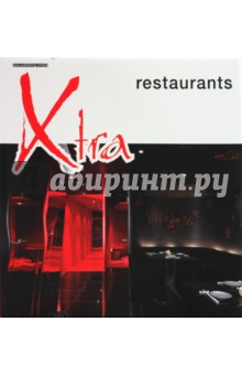 Xtra - Restaurants