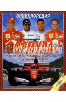 Формула-1. Полная иллюстрированная энциклопедия автогонок гран-при. 2-е издание.