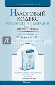 Налоговый кодекс Российской Федерации. Части 1, 2 по состоянию на 25.01.10