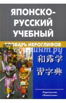 Японско-русский учебный словарь иероглифов. Около 5 000 иероглифов