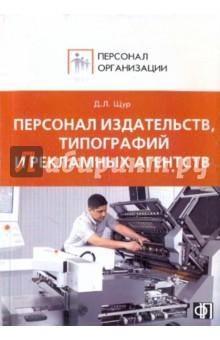 Персонал издательств, типографий и рекламных агентств. Сборник должностных и производственных инстр