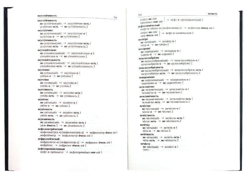 Словарь английский аудио