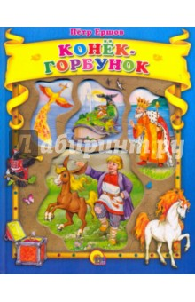 "Пётр Ершов "" Конёк-Горбунок"""