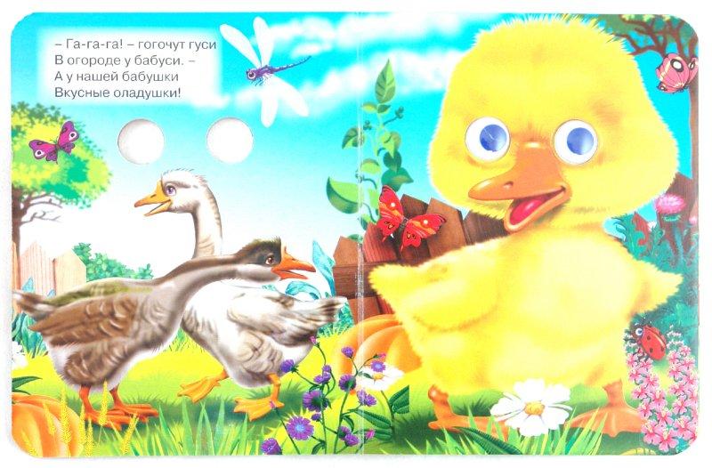 Иллюстрация 1 из 13 для Ладушки - Ольга Корнеева | Лабиринт - книги. Источник: Лабиринт