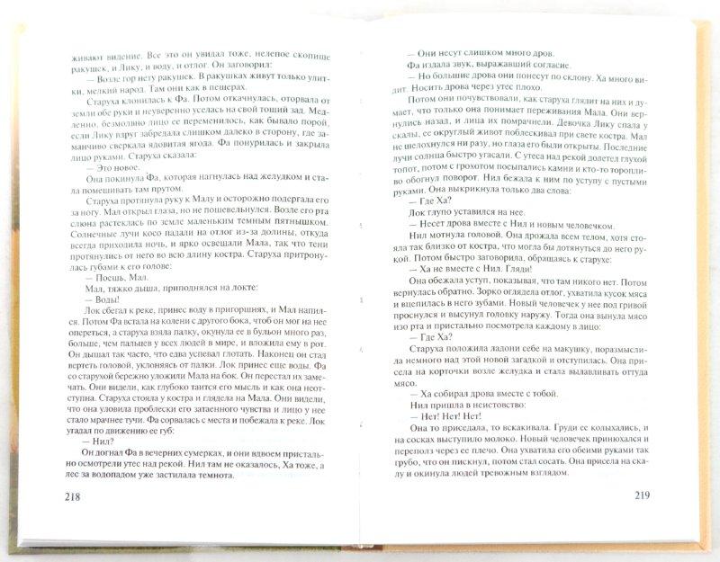 Иллюстрация 1 из 12 для Пирамида. Наследники - Уильям Голдинг | Лабиринт - книги. Источник: Лабиринт