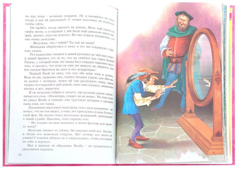Иллюстрация 1 из 23 для Волшебные сказки | Лабиринт - книги. Источник: Лабиринт