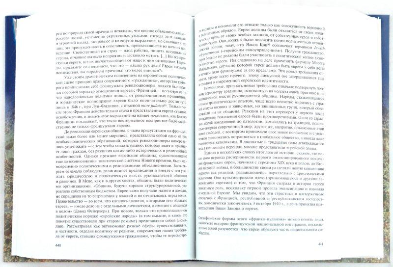 Иллюстрация 1 из 9 для Евреи и XX век - Барнави, Фридлендер | Лабиринт - книги. Источник: Лабиринт