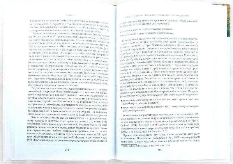 Иллюстрация 1 из 22 для Компетентная организация. Психологический анализ стратегического менеджмента - Ходкинсон, Сперроу | Лабиринт - книги. Источник: Лабиринт