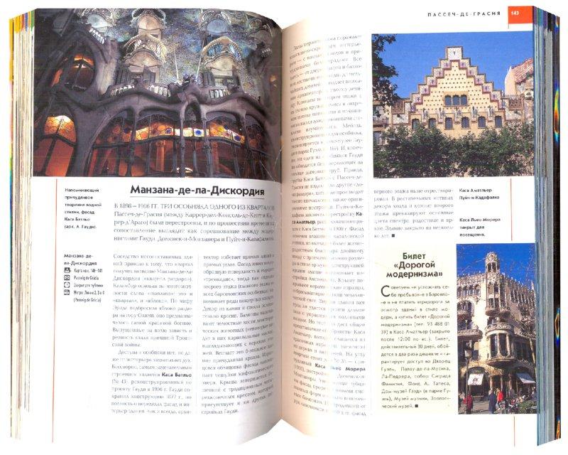 Иллюстрация 1 из 7 для Барселона - Дэмьен Симонис | Лабиринт - книги. Источник: Лабиринт